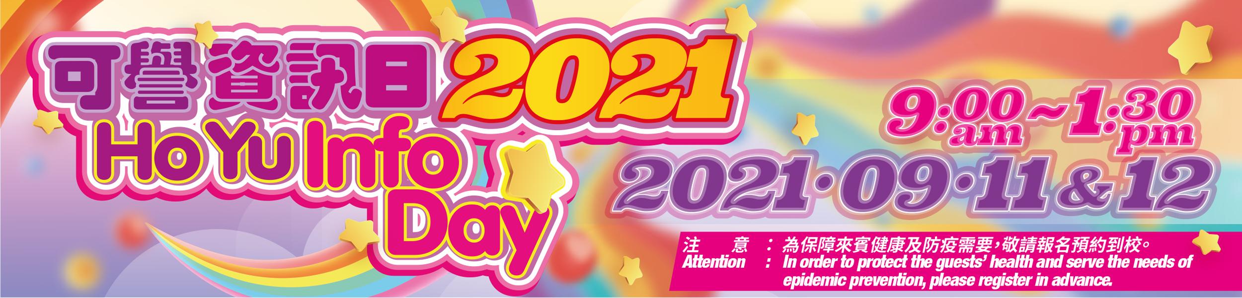2021 Info Day